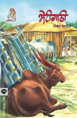 Bhetigathi by Shankar Patil