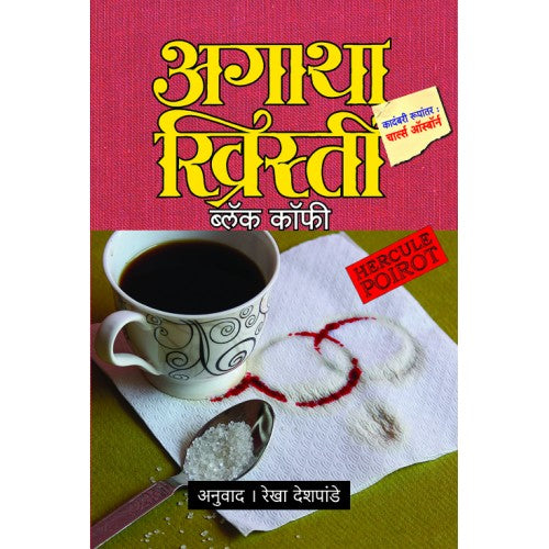Black Coffee by Agatha Christie (Rekha Deshpande)