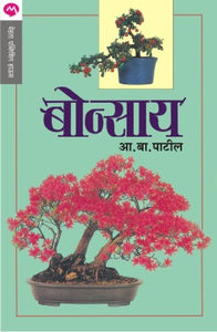 Bonsai by A. B. Patil