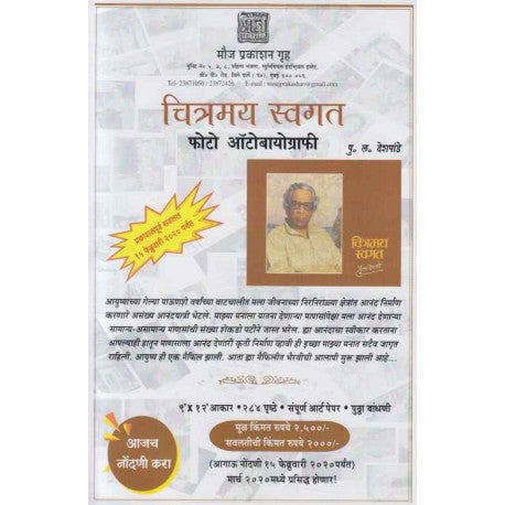 Chitramay Swagat (चित्रमय स्वगत) by P L Deshpande - Pre Booking Available after March 2020