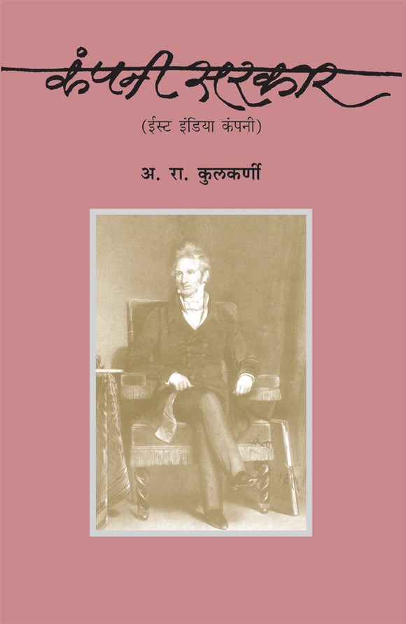 Company Sarkaar - East India Company by A R Kulkarni