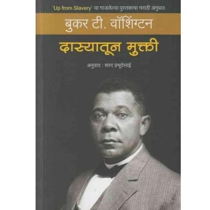 Dasyatun Mukti by Booker T Washington / Sharad Prabhudesai