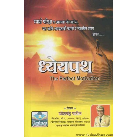 Dheyapath (ध्येयपथ) by Umeshchandra Patil