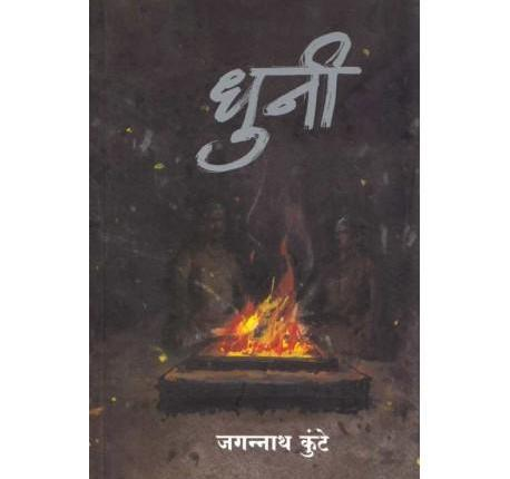 Dhuni by Jagannath Kunte