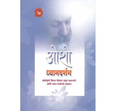 Dhyandarshan by Osho
