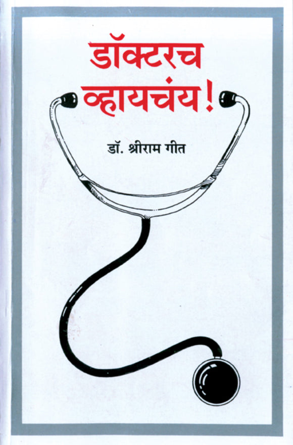 Doctor Vhaychay by Shreeram Geet