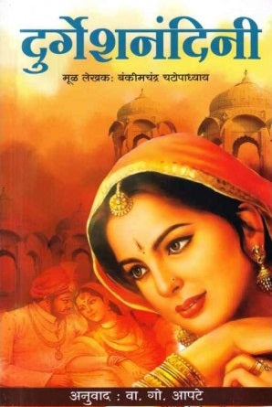 Durgeshnandini (दुर्गेशनंदिनी) by Bakimchandra Chattopadhyay