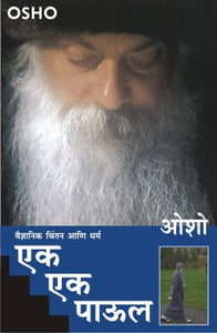 Ek Ek Paul by Osho