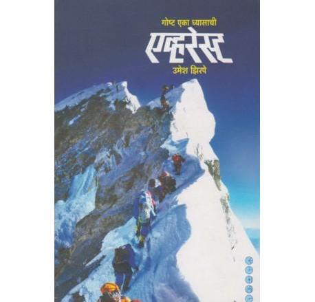 Everest by Umesh Zirpe