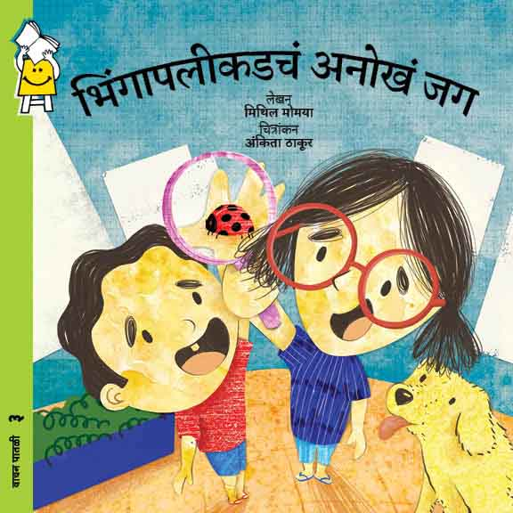 Eye Can See Written by Meethil Momaya Illustrated by Ankita Thakur