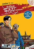 Fantastic Feluda Golden Set by Satyajit Ray