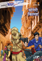 Fantastic Feluda – Soneri Killa by Satyajit Ray