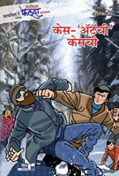 Fantastic Feluda – Case Attachi Casechi by Satyajit Ray