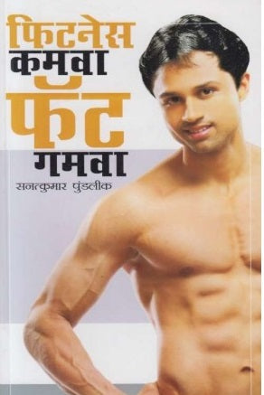 Fitness Kamava Fat Gamava (फिटनेस कमवा फॅट गमवा) by Sanatkumar Pundalik