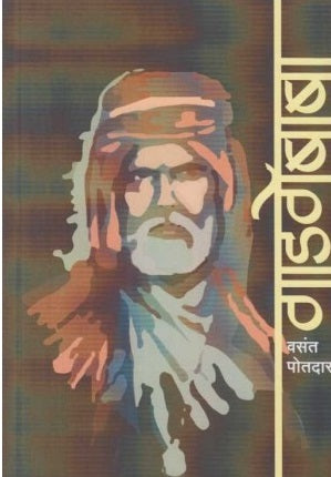 Gadgebaba (गाडगेबाबा) by Vasant Potadar