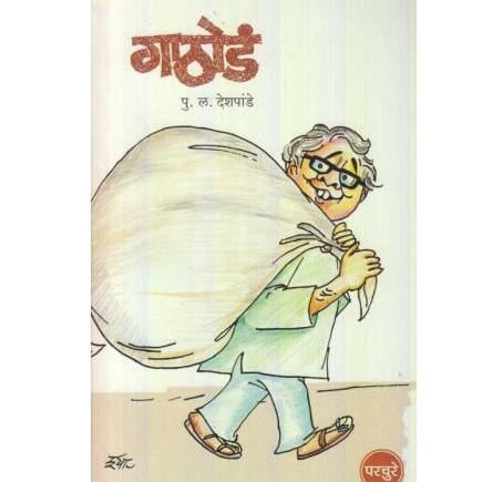 Gathod by P L Deshpande