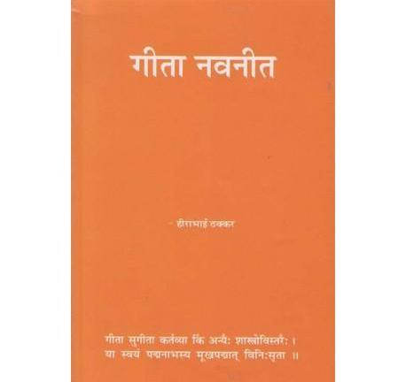 Geeta Navneet (गीता नवनीत) by Hirabhai Thakkar & Translated by Balavant Shankar Kashikar