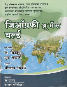 Geography Through Maps World by Shrikant Gokhale