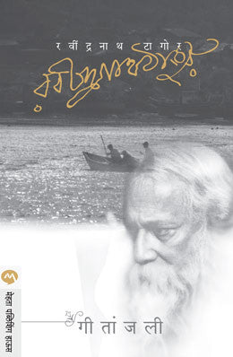 Geetanjali by Ravindranath Tagore