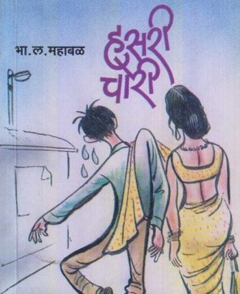 Hahari Chari (हसरी चारी) by B. l. Mahabal