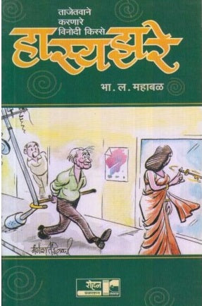 Hasyajhare (हास्यझरे) by B. l. Mahabal