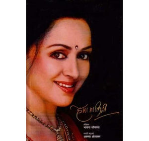 Hema Malini (हेमा मालिनी) by Bhawana Somaaya Translated by Aruna Antarkar
