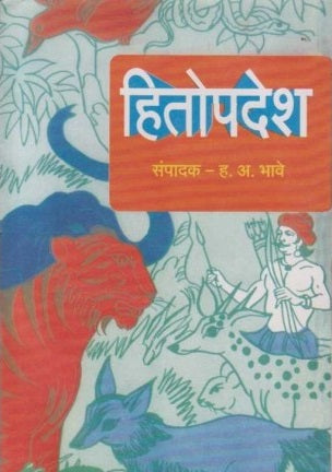Hitopdesh (हितोपदेश) by H A Bhave