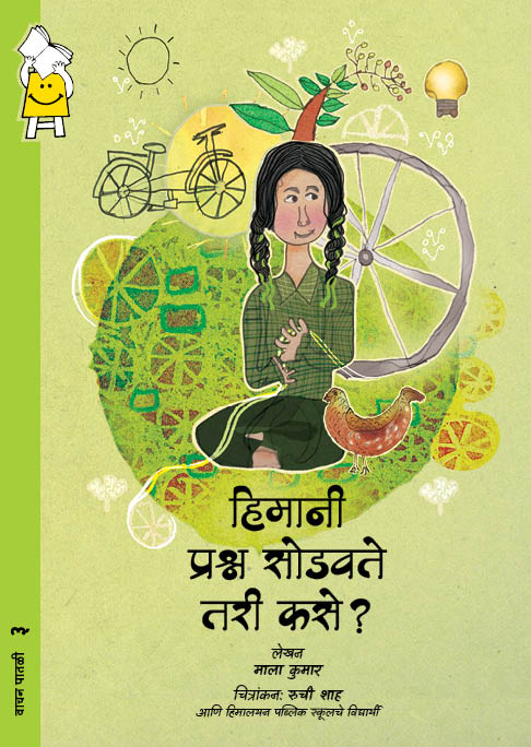 How to Solve a Problem Like Himani Written by Mala Kumar Illustrated by Ruchi Shah and the students of Himalayan Public School