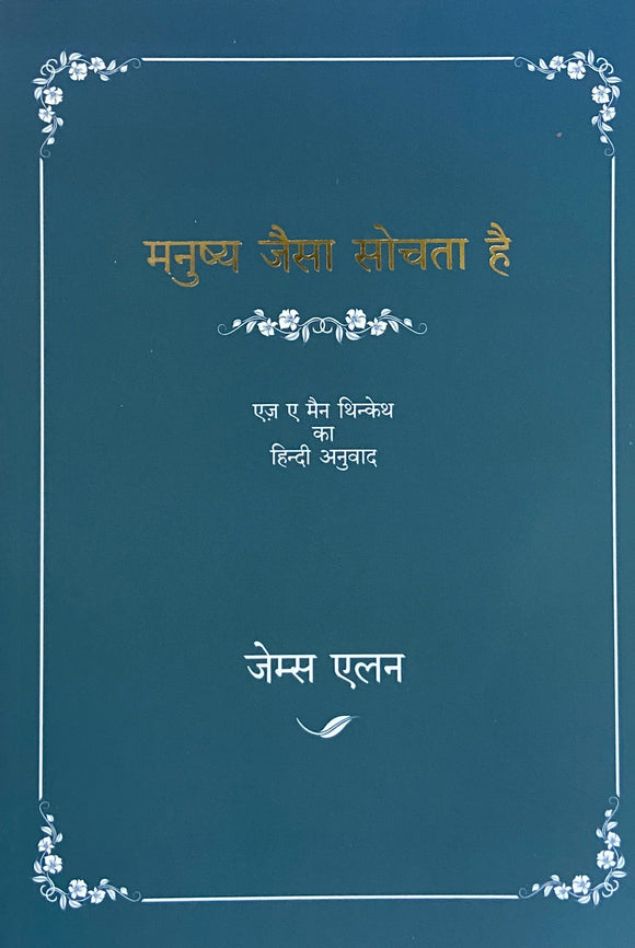 Manushya Jaisa Sochata Hai by James Elan (Hindi)