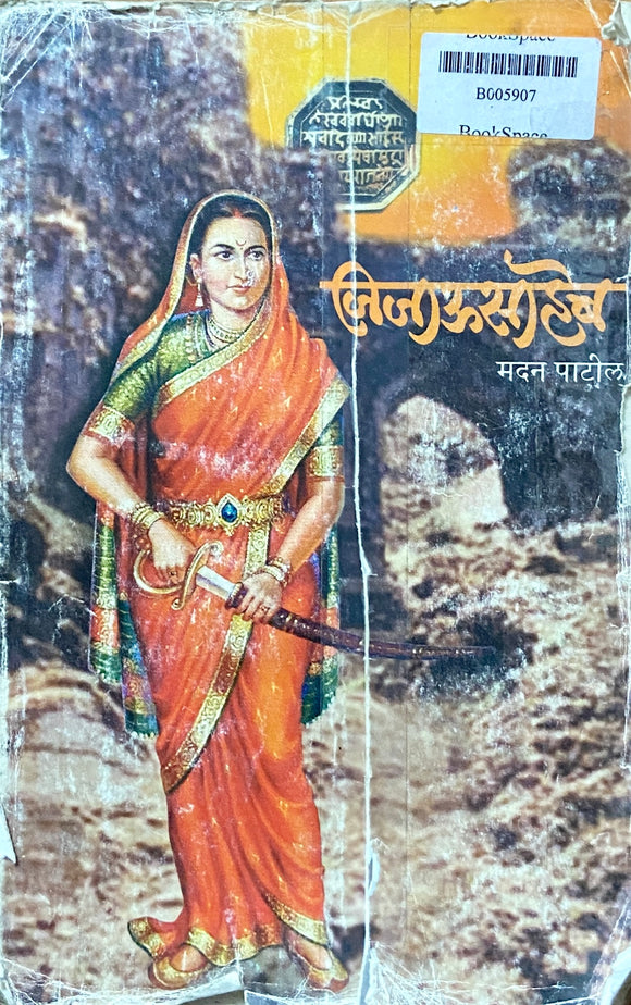 Jijausaheb by Madan Patil
