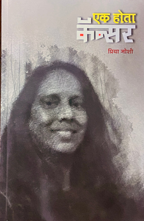 Ek Hota Cancer by Priya Joshi