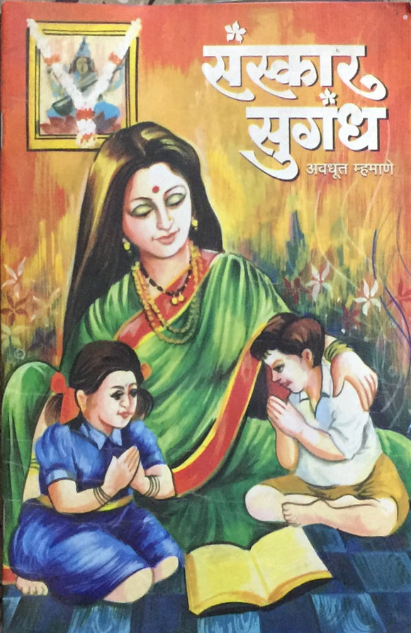 Sanskar Sugandh by Avadhoot Tamhane