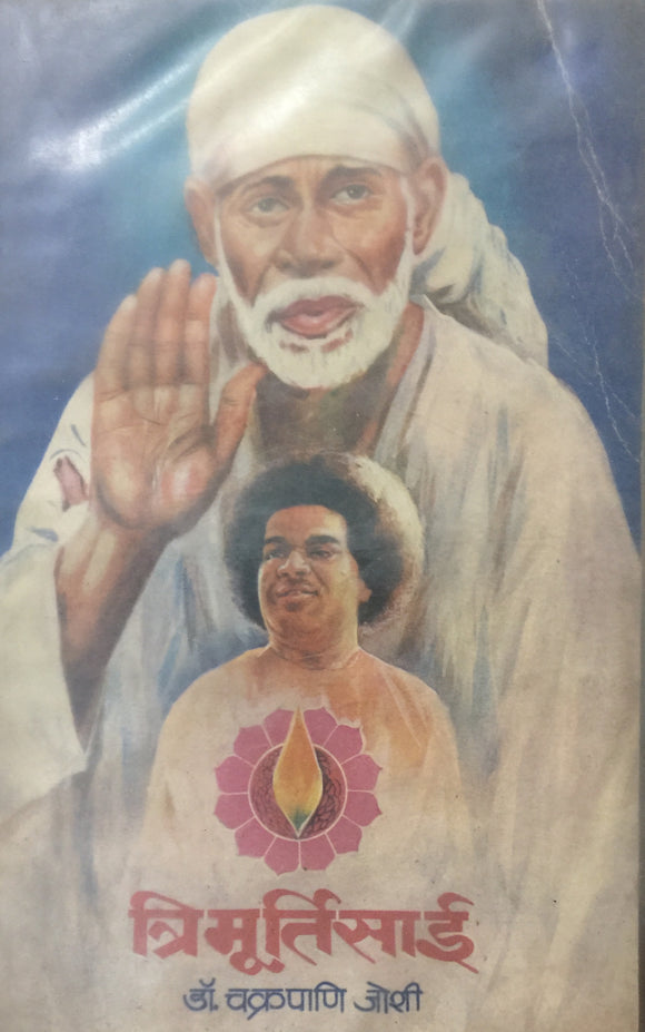 Trimurty Sai by Chakrapani Joshi