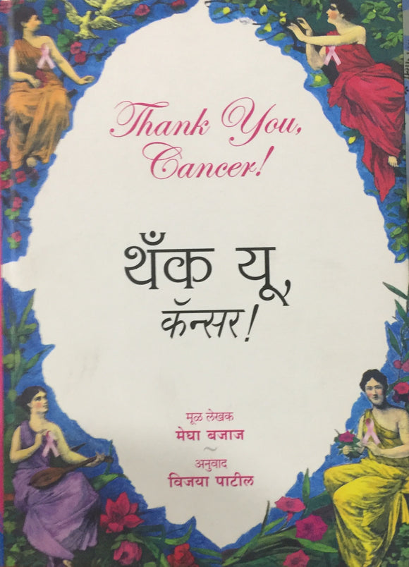 Thank You Cancer by Megha Bajaj, Vijaya Patil
