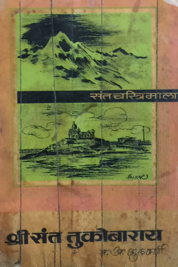 Shree Sant Tukobarai by M A Kulkarni