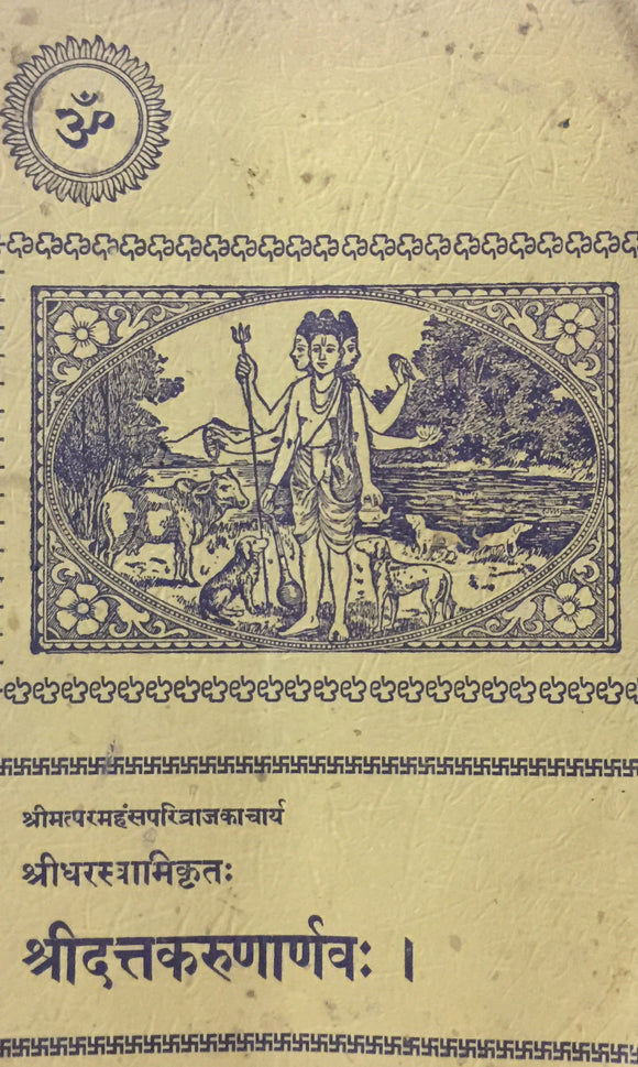 Shree Dutta Karunarnav by Shreedhar Swami