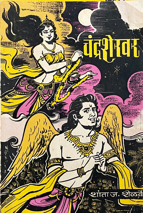 Chandrashekhar by Shanta Shelke