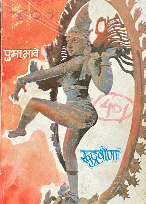 Rudraveena by P B Bhave (1st ED 1983)