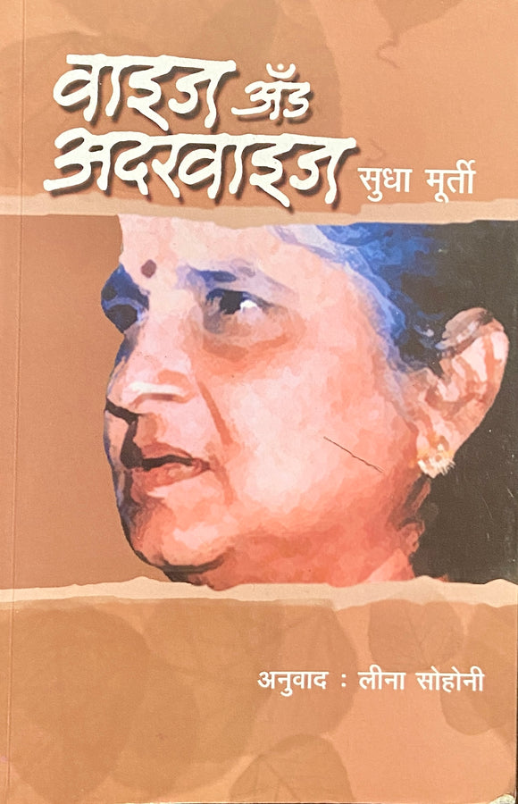Wise and Otherwise by Sudha Murthy, Leena Sohoni