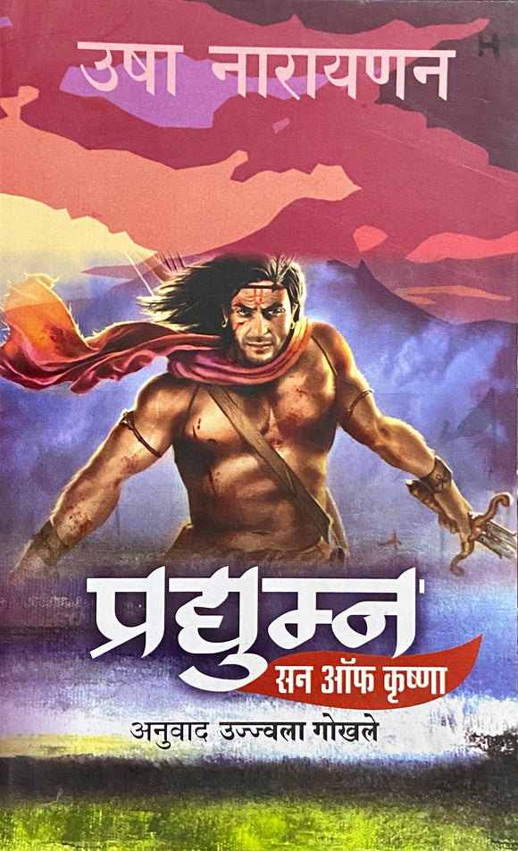 Pradumna Son of Krushna by Usha Narayanan
