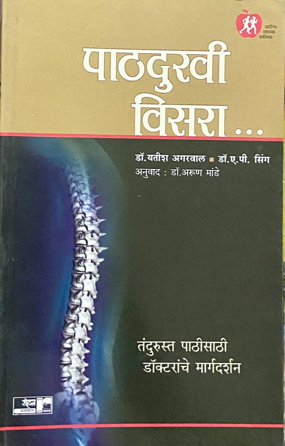 Pathadukhi Visara by Dr Yatish Agarwal