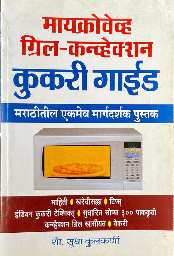 Microwave Grill Convection Cookery Guide by Sudha Kulkarni