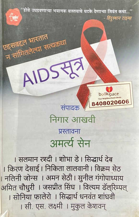 Aids Sutra by Nigar Aakhavi
