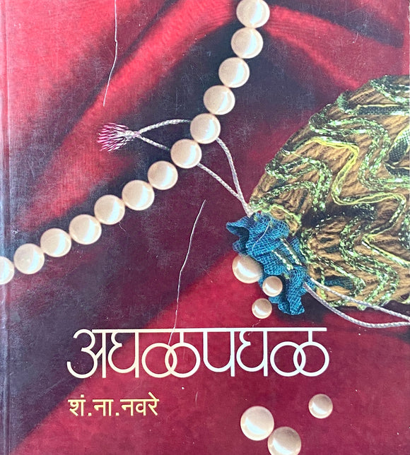 Aghal Paghal by S N Navare