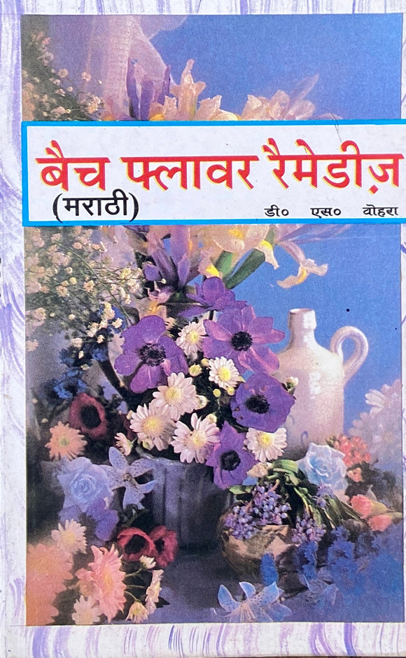 Bach Flower Remedies by D S Vohra