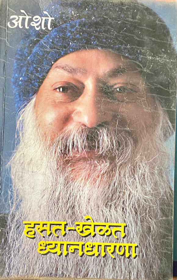 Hasat Khelat Dhyan Dharana by Osho