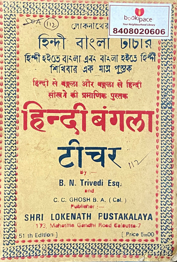 Hindi Bangla Teacher by B N Trivedi, C C Ghosh