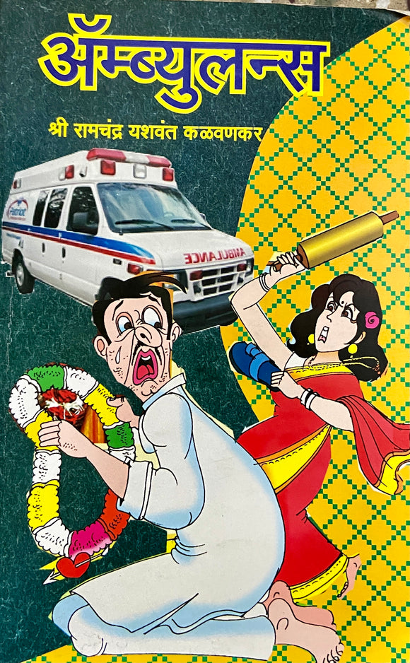 Ambulance by Ramchandra Kalwankar