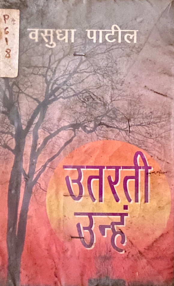Utarati Unhe by Vasudha Patil