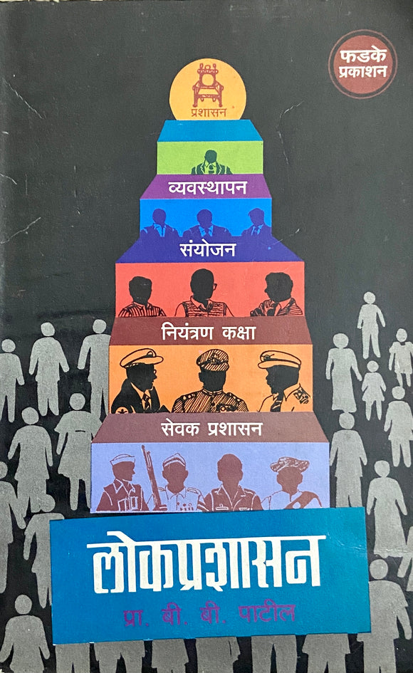 Lokaprashasan by B B Patil